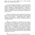 Концепция на Камен Иванов, стр. 1
