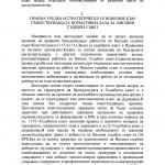 Концепция на Камен Иванов, стр. 2