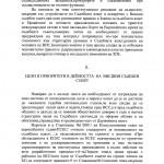 Концепция на Камен Иванов, стр. 3