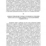 Концепция на Камен Иванов, стр. 5