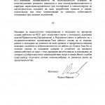 Концепция на Камен Иванов, стр. 6